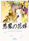 悪魔(デイモス)の花嫁 (3) (プリンセスコミックスデラックス)