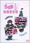 らんま1/2 熱闘歌合戦 [DVD]