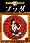 ブッダ(7) (手塚治虫漫画全集 (293))