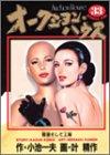 オークション・ハウス 33 (ヤングジャンプコミックス)