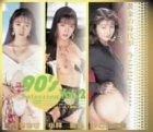 [北原ななせ 小林愛美 かとう由梨] 90's Selection vol.2