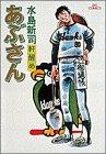 あぶさん (3) (ビッグコミックス)
