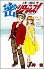 密リターンズ 7 (ジャンプコミックス)