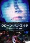 クローン・オブ・エイダ [DVD]