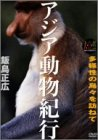 Image de 大自然ライブラリー 「アジア動物紀行」 [DVD]
