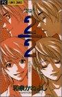 2/2 (フラワーコミックス 和泉かねよし傑作集)