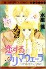 恋するプリマヴェーラ (マーガレットコミックス)