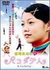 宮崎あおい in 『パコダテ人』 [DVD]