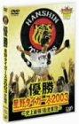 「週間トラトラタイガース」増刊号Vol.3 優勝・星野タイガース2003 ~史上最強!若虎軍団~ [DVD]