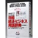 CD-ROM 日経経済・ビジネス用語辞典