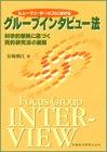 ヒューマン・サービスにおけるグループインタビュー法—科学的根拠に基づく質的研究法の展開