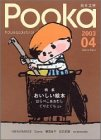 Pooka Vol.4 (2003)—絵本工房 (4)