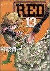 RED 第13巻 2003年09月22日発売