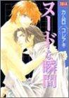 ヌードな瞬間  / カムロ コレアキ のシリーズ情報を見る