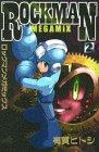 ロックマンメガミックス 2 (2)