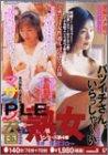 熟女シリーズ 第4巻 [DVD]