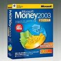 Money 2003 デラックス版