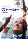 ストーカー 特別編 [DVD]