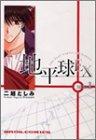 地平球EX(エクスチェンジ) (Side:1) (ブロスコミックス)