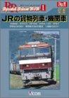 JRの貨物列車・機関車 [DVD]