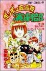 ボンボン坂高校演劇部 (第12巻) (ジャンプ・コミックス)