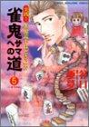 雀鬼サマへの道 5 (近代麻雀コミックス)