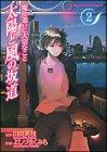 太陽と風の坂道―魔法遣いに大切なこと (2) (角川コミックスドラゴンJr.)