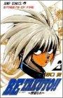 BE TAKUTO 2 (ジャンプコミックス)