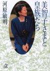 美智子さまと皇族たち (講談社プラスアルファ文庫)