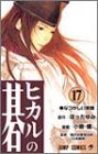 ヒカルの碁 17 (ジャンプ・コミックス)