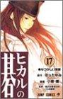 ヒカルの碁 第17巻 2002年06月04日発売