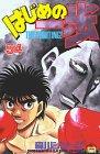 はじめの一歩 第54巻 2000年09月12日発売