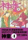 神童 (4) (Action comics)
