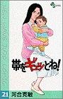 帯をギュッとね!―New wave judo comic (21) (少年サンデーコミックス)