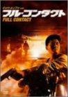 フル・コンタクト [DVD]