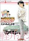 軽井沢シンドロームSPROUT episode3 (ヤングチャンピオンコミックス)