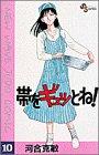 帯をギュッとね!―New wave judo comic (10) (少年サンデーコミックス)