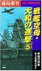 戦艦空母・大和の進撃〈5〉帝国の誤算「本土空爆を喫す」 (PHPビジネスライブラリー―BL NOVELS)
