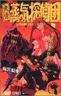 快傑蒸気探偵団 (Case6) (ジャンプ・コミックス)