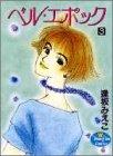ベル・エポック (3) (ヤングユーコミックス)