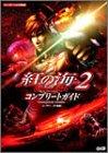 紅の海2 ~Crimson Sea~ コンプリートガイド