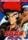 魔獣戦線 コンプリート・コレクション [DVD] -