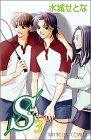 S〈エス〉 3 (3) (プリンセスコミックス)
