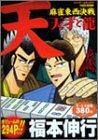 天・麻雀東西決戦 天才と龍 (バンブー・コミックス)