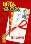 ばってんBOX / 笈川 かおる のシリーズ情報を見る
