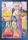 月下降臨 第2巻 (アイズコミックス)