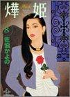 あき姫 (8)