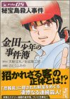 金田一少年の事件簿 (File05) (講談社漫画文庫)