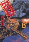 RED 第6巻 2000-12発売