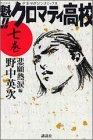 魁!!クロマティ高校 第7巻 2003年09月17日発売